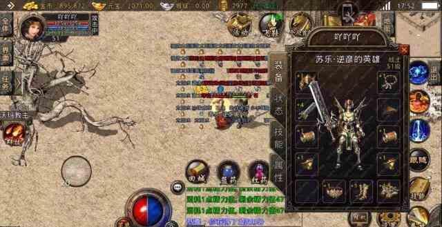 单职业传奇手游中游戏小资玩家养成记
