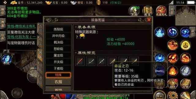 新开传世的游戏中元宝有什么用处?